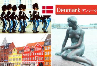 コペンハーゲン観光スポット