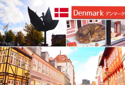 コペンハーゲンからの日帰りに☆オーデンセはまさに童話の世界だった