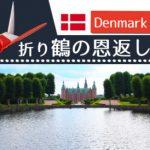 デンマーク人もイチ押し☆フレデリクスボー城の絶景ポイントとは?