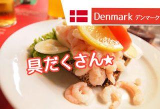 コペンハーゲン駅近カフェでデンマーク名物スモーブローを食べてみた