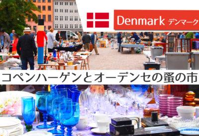 コペンハーゲンとオーデンセのマーケット