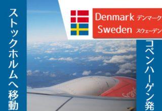 コペンハーゲン~ストックホルムへ飛行機で移動した1日を記録します
