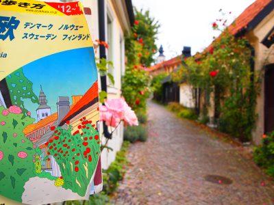 ヴィスビーの薔薇がきれいな路地・フィスカーグレン