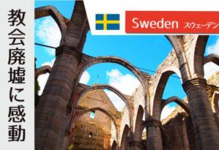 美しい教会廃墟の島。スウェーデン・ゴットランドのヴィスビーを観光