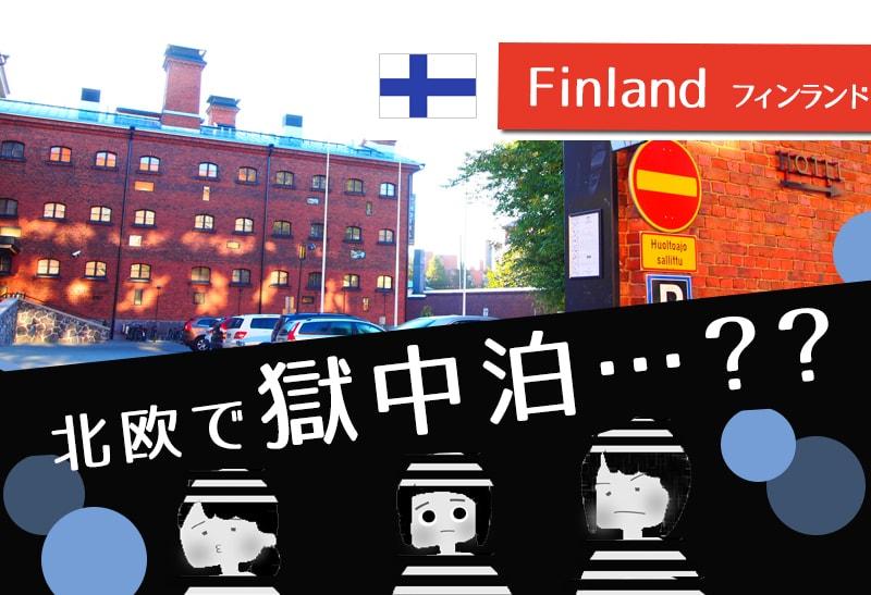 ヘルシンキの監獄ホテル・カタヤノッカの宿泊感想。周辺観光情報も!