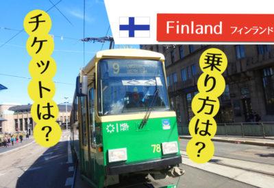 ヘルシンキのトラムとデイチケット