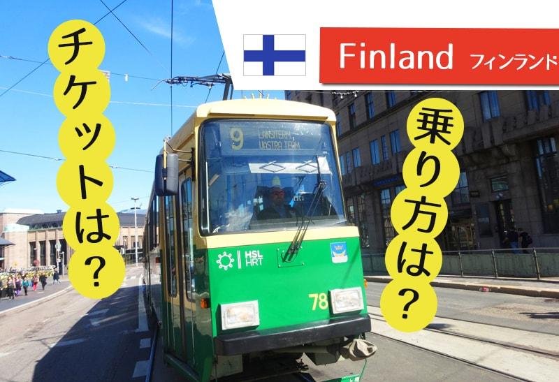 【ヘルシンキのトラム利用方法】観光にはデイチケットがお得!