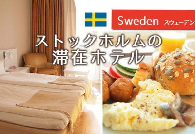 ストックホルムのホテル「テグネルルンデン」に宿泊した感想