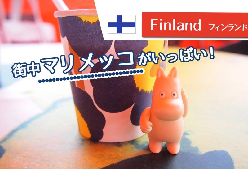 フィンランドの人気テキスタイル☆マリメッコファクトリーの行き方は?