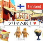 ヘルシンキのフリマ「ヒエタラハティ・マーケット」が楽しい!