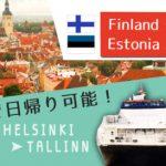 ヘルシンキに行くならエストニアのタリンも!おすすめする3つの理由