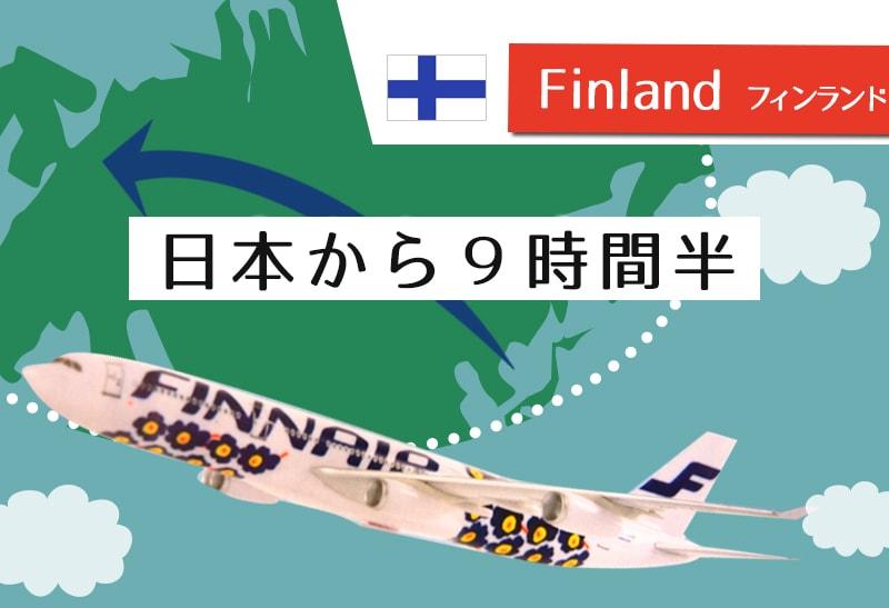 ヨーロッパ旅行が近くに感じる!フィンエアー5つのおすすめポイント