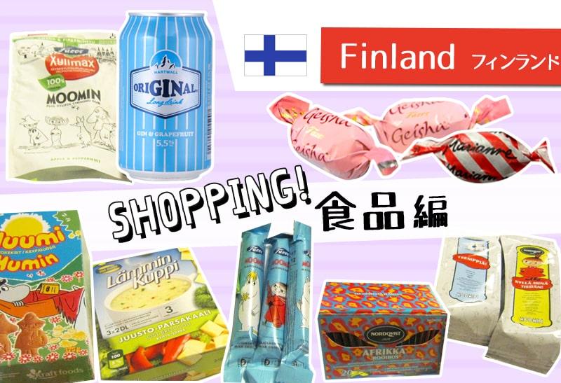 ヘルシンキ駅近スーパーで買える!フィンランド美味しいお土産10選