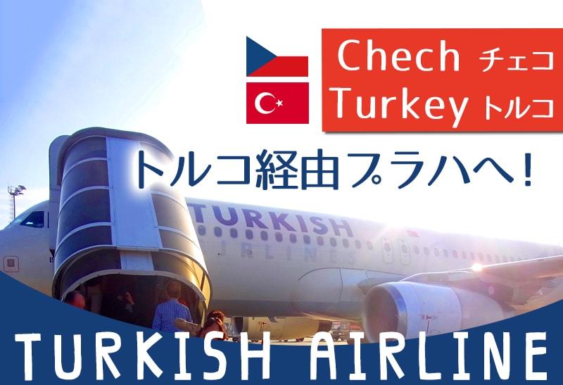 深夜便でプラハへ!ターキッシュ・エアライン利用でチェコ旅行