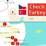 5連休でチェコ・トルコを訪れた日程・費用・旅行記まとめ