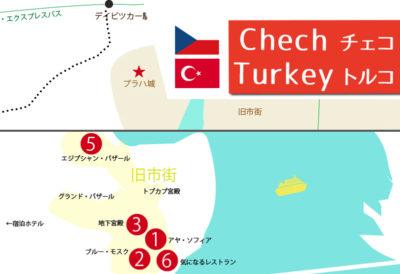 トルコ・チェコの費用・旅行記まとめ