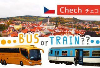 バスか電車か?プラハからチェスキー・クルムロフへの行き方