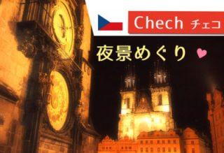 夜景撮影スポットは「王の道」に密集。プラハのライトアップが綺麗☆