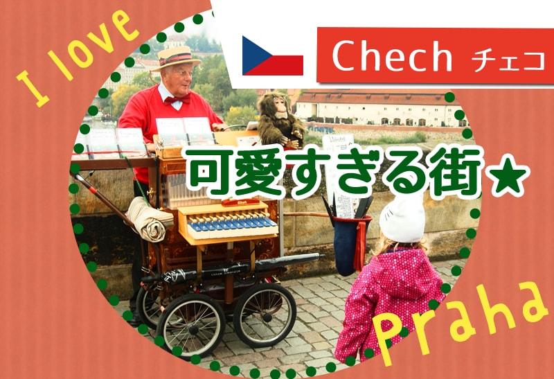 チェコ旅行は町歩きが楽しい♪プラハ旧市街広場の周りを1日観光