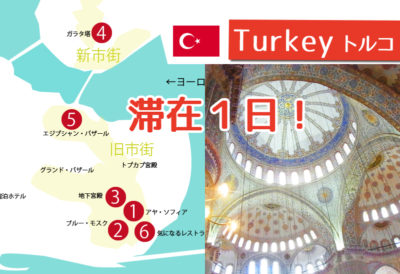 乗り継ぎの1日でトルコ・イスタンブールを周ったルートを紹介します