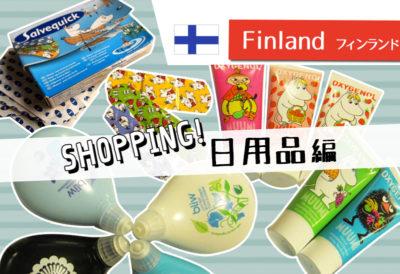 ヘルシンキの駅近スーパーで買える!お土産にぴったりな日用品3選