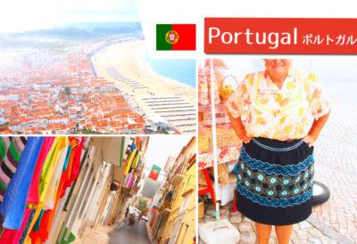 リスボン~ナザレ日帰り観光!無一文になったけど町は素晴らしかった