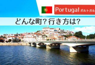 河川越しの町並みが素敵!ポルトガルの大学都市コインブラって?