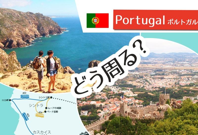 ポルトガル観光|ロカ岬&シントラ観光で混雑を避けるモデルコース