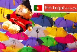 ポルトガル・アゲダの傘祭り☆アンブレラスカイプロジェクトが可愛い