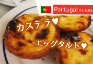 元祖エッグタルトにカステラ!ポルトガルで食べたお菓子まとめました
