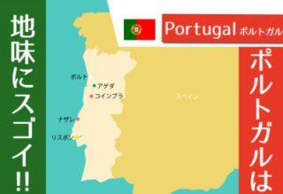 男女でのヨーロッパ旅行ならポルトガルがおすすめ!6つの理由を紹介
