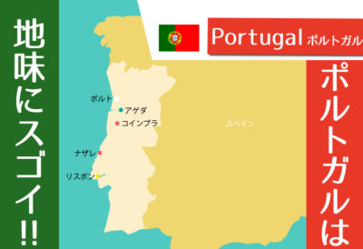 男女のヨーロッパ旅行におすすめの国!私が思うポルトガルの魅力6点