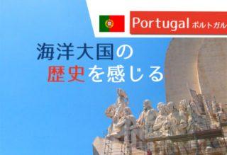リスボン観光ならまずベレン♪ジェロニモス修道院と発見のモニュメント