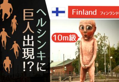 半日の乗り継ぎで周ったヘルシンキ市内観光ルートを紹介します