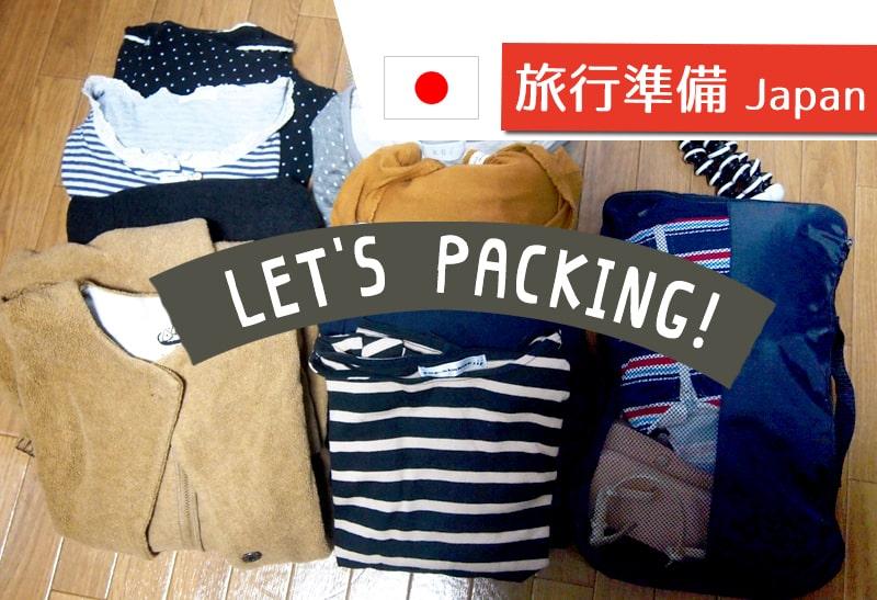 旅行前の荷造りでお土産スペース確保!私のスーツケースパッキング術