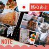 旅行写真のアルバム+絵日記で思い出を整頓!私の旅ノート作り