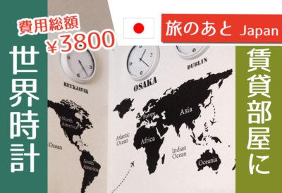 時計と世界地図のインテリア