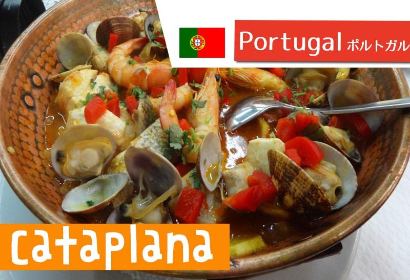 皆で囲むと美味しい!ポルトガルの鍋「カタプラーナ」を食べてみた