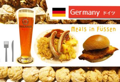 フュッセンのおすすめレストランとパン屋さんを紹介!シュネーバルも♪