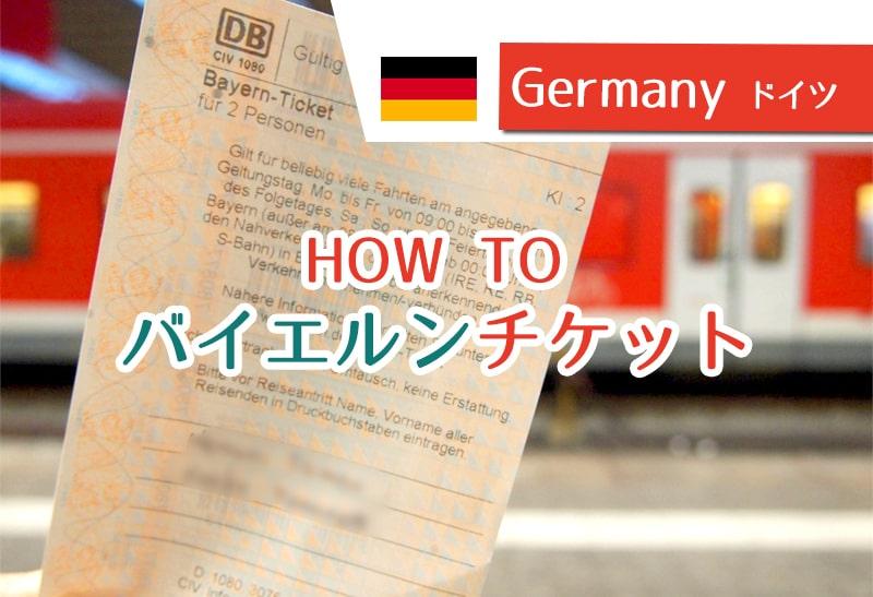 ミュンヘンからの移動に!バイエルンチケットの買い方と時刻の調べ方