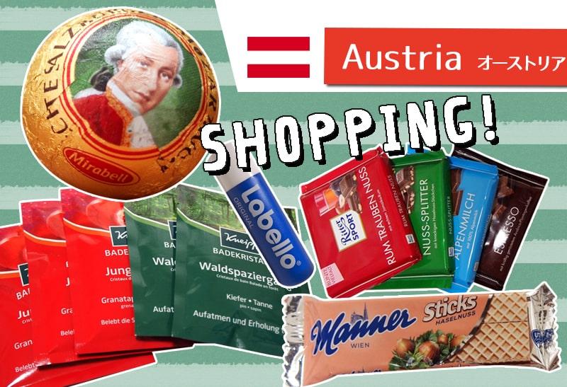 オーストリアのお土産探しにおすすめ!ザルツブルク駅のスーパー