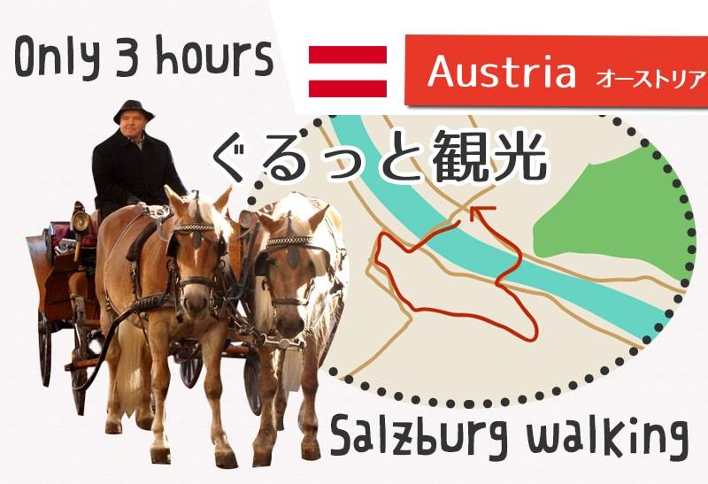 早朝3時間で歴史地区をぐるり。ザルツブルクは歩きやすい町でした!