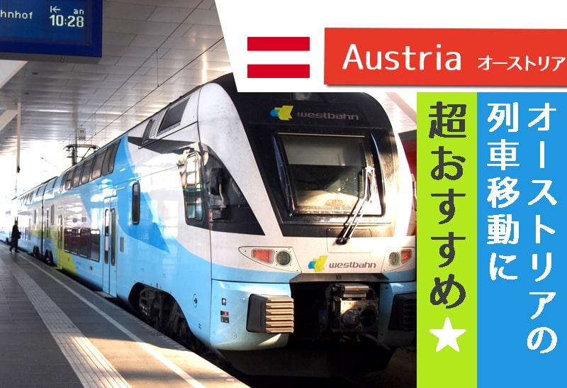 ザルツブルク⇔ウィーンの電車移動はウェストバーンで!中央駅も発着