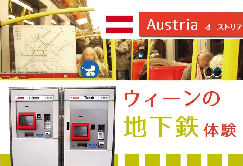 ウィーン観光は地下鉄が大活躍!24時間乗り放題チケットと利用方法
