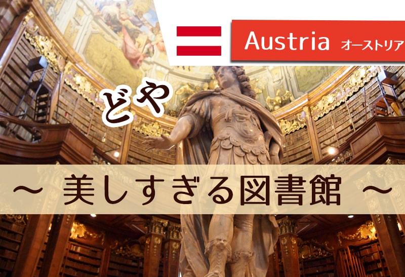 ウィーン観光|オーストリア国立図書館プルンクザールが美しすぎる☆