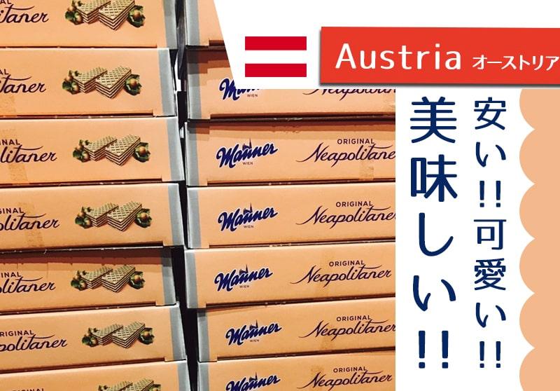 オーストリアのばらまき土産におすすめ!Mannerのウエハース