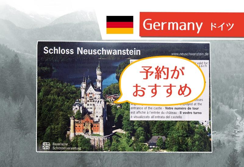 事前ネット予約がおすすめ!ノイシュヴァンシュタイン城内の見学方法