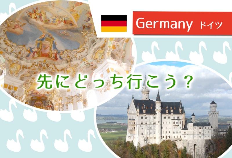 ノイシュヴァンシュタイン城とヴィース教会。1日で周るルートは?