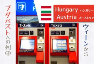 ウィーンからブダペストへ列車移動。切符は事前購入が断然お得♪