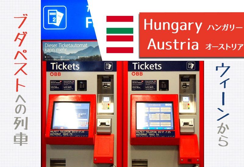 ウィーンからブダペストへ列車移動。切符は事前購入がお得でオススメ